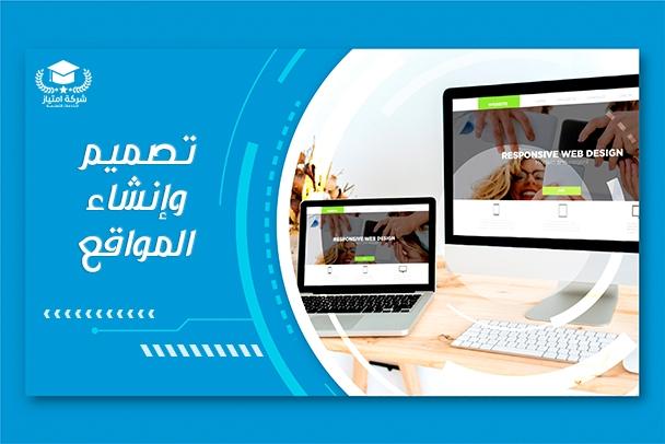 خدمة تصميم وإنشاء المواقع للمشاريع الجامعية