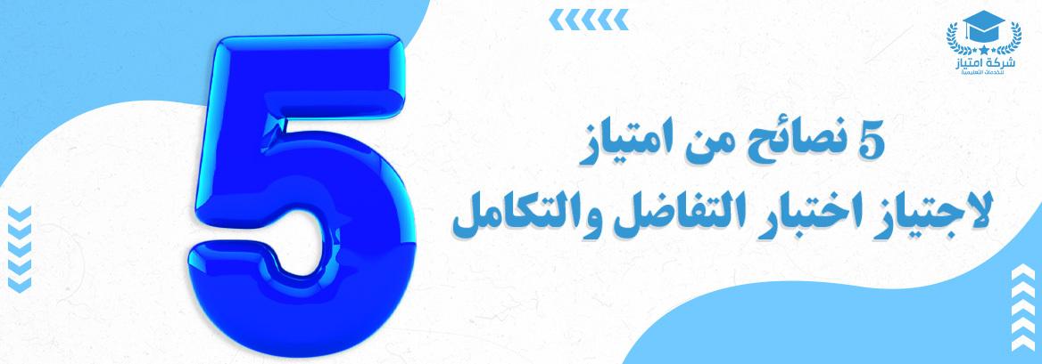 5نصائح لاجتيازاختبار التفاضل والتكامل المقررعقدها الاثنين المقبل من امتياز لـ كتابة بحوث التخرج