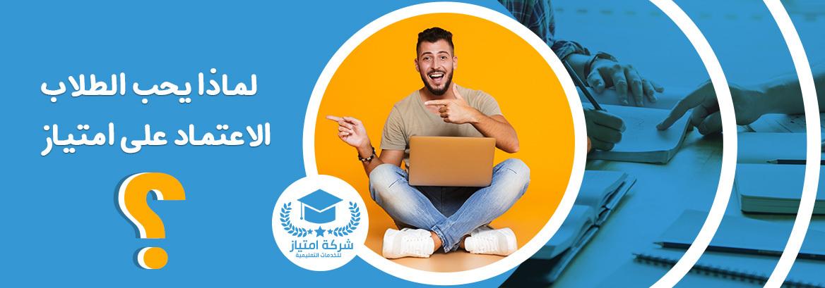 لماذا يحب الطلاب الاعتماد على امتياز افضل مكتب ابحاث علمية بالسعودية ؟