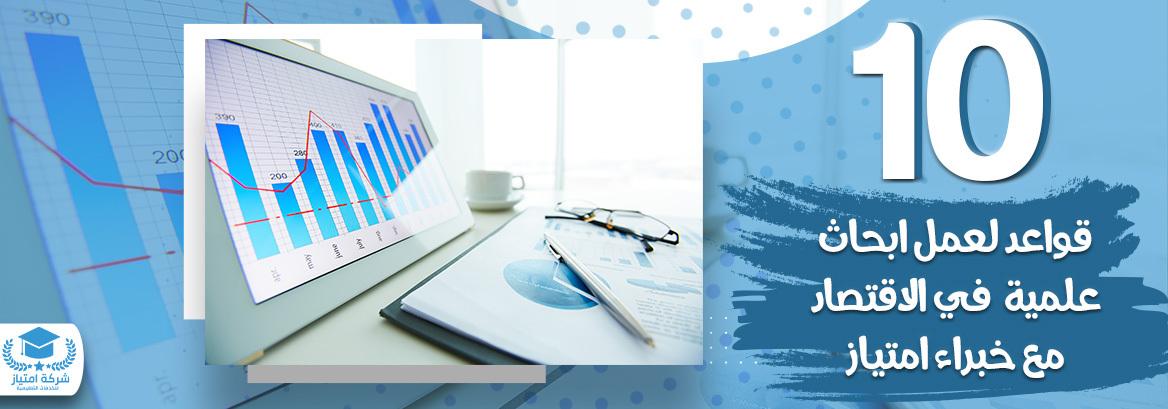10 قواعد لعمل ابحاث علمية في الاقتصاد مع خبراء امتياز